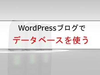 ブログ記事にデータベースを使いたい!WordPressブログでDBの独自テーブルを作ってwpdbで操作する方法
