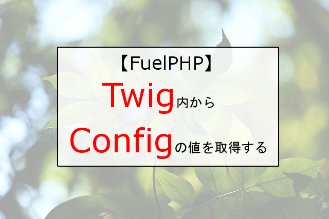【FuelPHP】Twig内からConfigの値を取得する