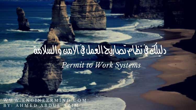كيف يعمل نظام تصاريح العمل Permit to Work Systems