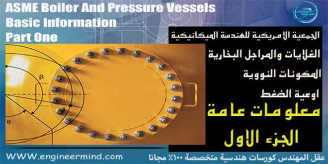 ASME Boiler and Pressure Vessels Code الجزء الاول