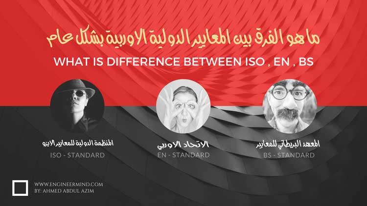 ما هو الفرق بين المعيار ISO , EN-ISO , BS-EN-ISO