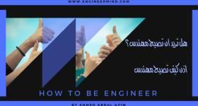 هل تريد ان تكون مهندس اذن كيف تصبح مهندسا؟