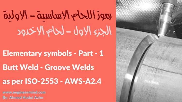 شرح رموز لحام الاخدود الاساسية Butt - Groove welds