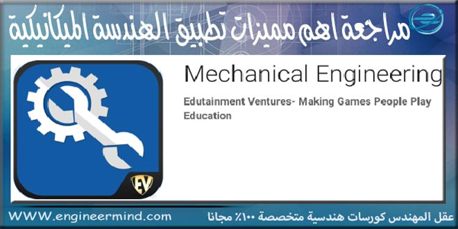 مراجعة مميزات وعيوب تطبيق الهندسة الميكانيكية للجوال