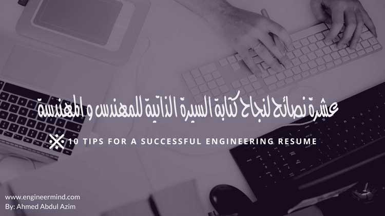 10 نصائح لنجاح كتابة السيرة الذاتية للمهندس و المهندسة 10 TIPS FOR A SUCCESSFUL ENGINEERING RESUME