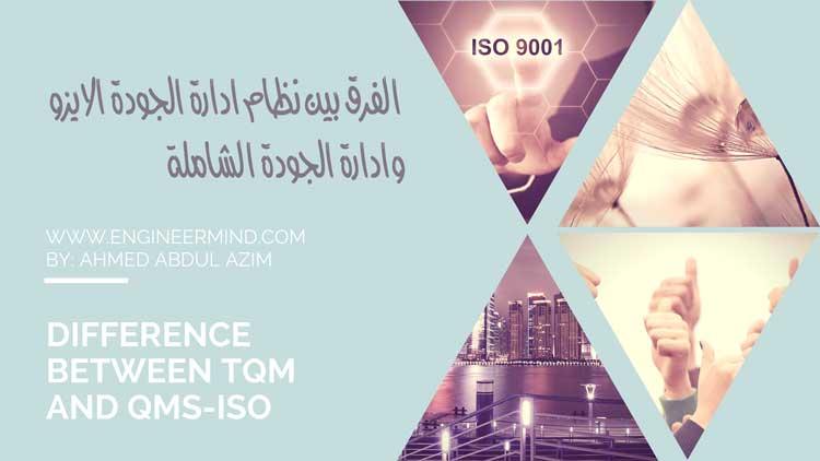 الفرق بين نظام ادارة الجودة في الايزو وبين ادارة الجودة الشاملة Difference Between TQM and QMS ISO
