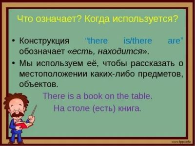 Когда используется there is there are - English House