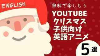 youtube クリスマス 英語 子供