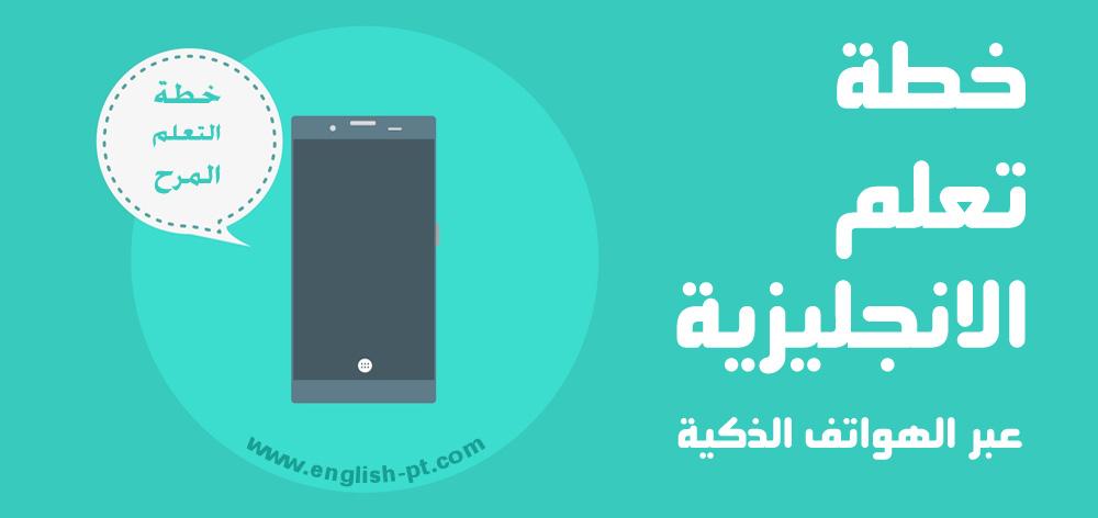 الخطة الخماسية لتعلم الإنجليزية عبر الهواتف الذكية تطبيقات
