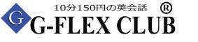 10分150円の英会話「G-FLEX CLUB」横浜校