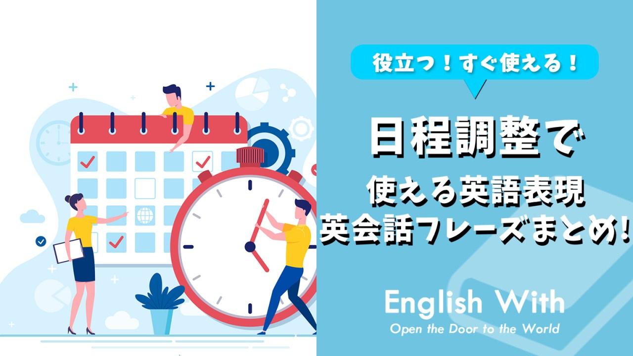 日程調整・スケジュール確認で使える英語フレーズ【12選】