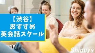 渋谷の絶対的におすすめできる英会話スクール【厳選12選】