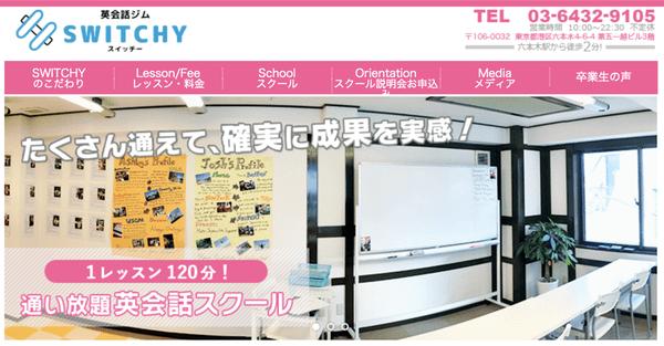 通い放題の英会話スクールJoshua English School