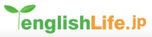 英語を慣れ親しむ英会話教室「イングリッシュライフ」