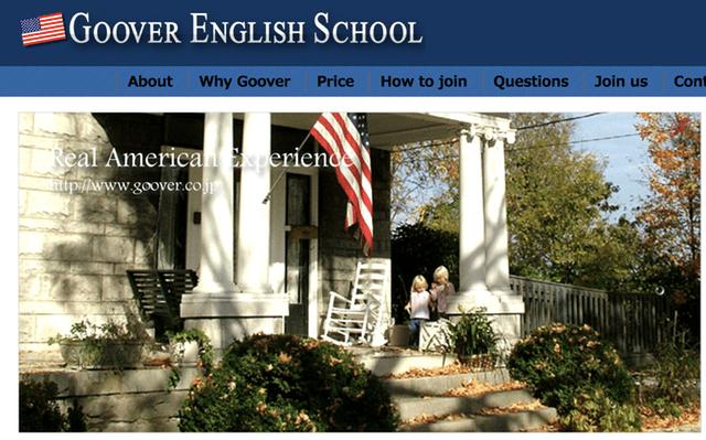 大使館で学べる英会話「GOOVER ENGLISH SCHOOL」