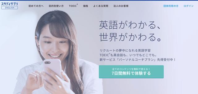 使える英語力をアプリで学べる「スタディサプリ」