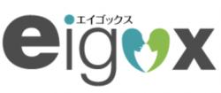 2位:eigox(エイゴックス)