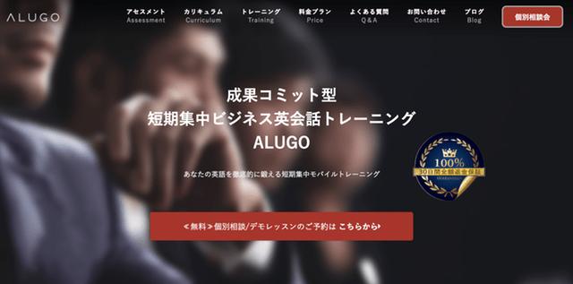 オンラインで学ぶ短期集中型スクール「ALUGO」