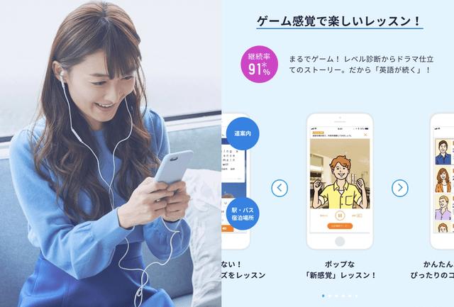 スタディサプリEnglishアプリ