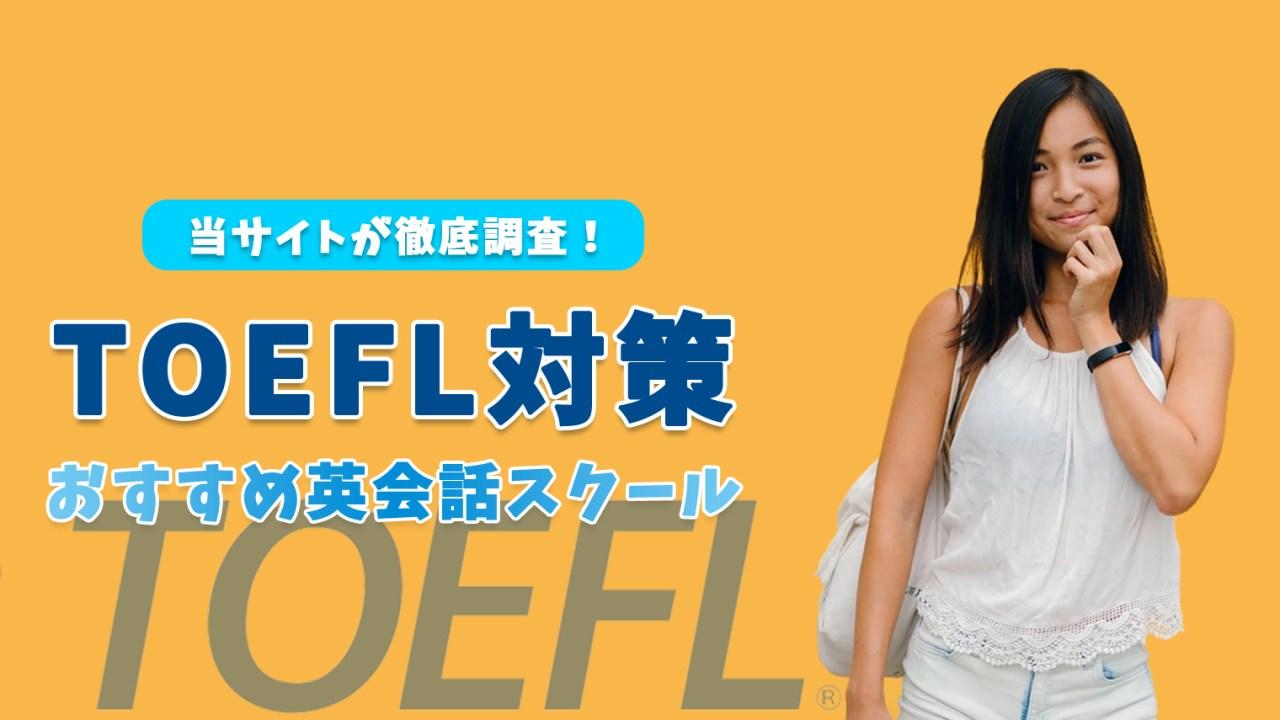 TOEFL対策の予備校・塾・スクールおすすめ12選!失敗しない選び方も解説。