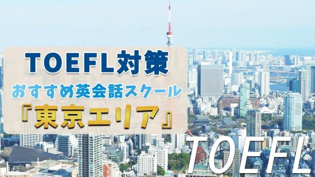 東京でTOEFL対策ができるおすすめのスクール・塾・予備校【8選】