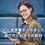 TOEIC参考書まとめました!選び方とおすすめ教材【20選】