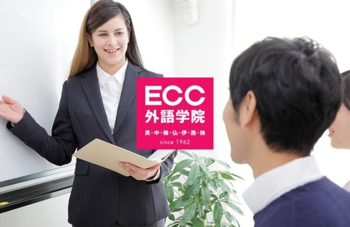 【2名体制でサポートする】ECC外語学院