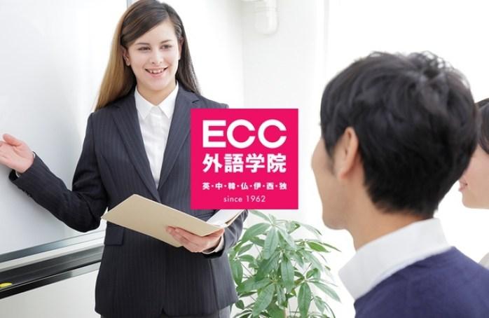 2名体制で英会話レッスンをサポートするECC外語学院