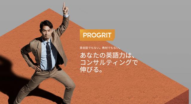 PROGRITに通えば英語は伸びるの?【口コミ・評判を徹底調査】