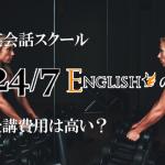 24/7Englishの受講費用って高い?【他社スクールと比較】