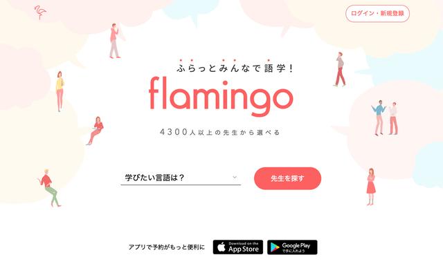カフェで手軽に英会話を「Flamingo(フラミンゴ)」