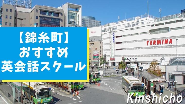 錦糸町のおすすめ英会話スクール徹底比較【9選】