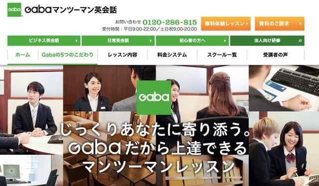 高品質のマンツーマンレッスンをGaba(旧COCO塾)