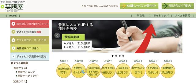 大阪梅田のTOEIC専門塾「英語屋」
