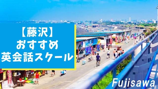 藤沢のおすすめ英会話スクール7選【駅周辺まとめ】