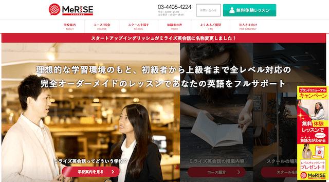 MeRISE(ミライズ)英会話について