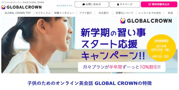 3. グローバルクラウン:親御さんの学習状況がわかるオンライン英会話