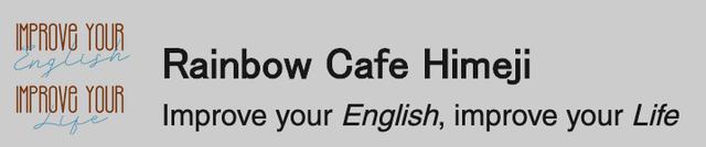 姫路にある英会話カフェっぽいん雰囲気で学ぶRainbow Cafe Himeji