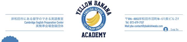 岸和田で通えるおすすめ英会話スクールのイエローバナナアカデミー