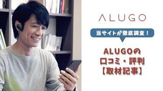 ALUGOの口コミ・評判のまとめ【有料レッスンプレゼントもあり!】