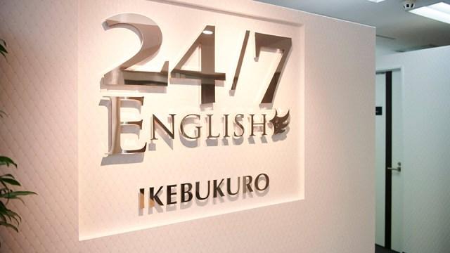 24/7English(イングリッシュ)の池袋校のスクール情報【口コミ・評判】