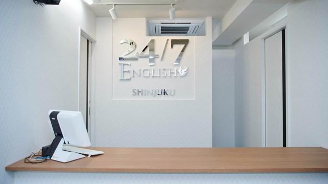 24/7English(イングリッシュ)の新宿校のスクール情報【口コミ・評判】