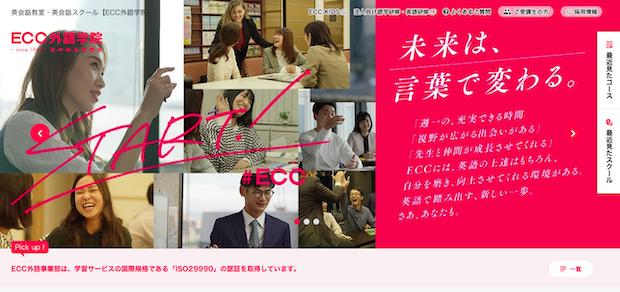 3. ECC外語学院【藤が丘駅より徒歩2分】