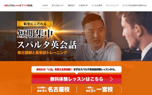 3. mmm式スパルタ英会話:名古屋で知名度のある元祖英語コーチングスクール