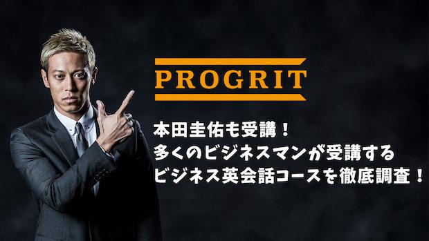 プログリットのビジネス英会話コース【コンサルタントに聞いた結果】