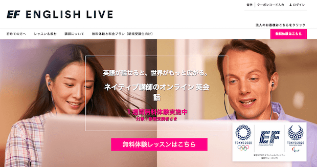 3. 東京オリンピックの公式パートナーでもあるオンライン英会話スクール:EFイングリッシュライブ
