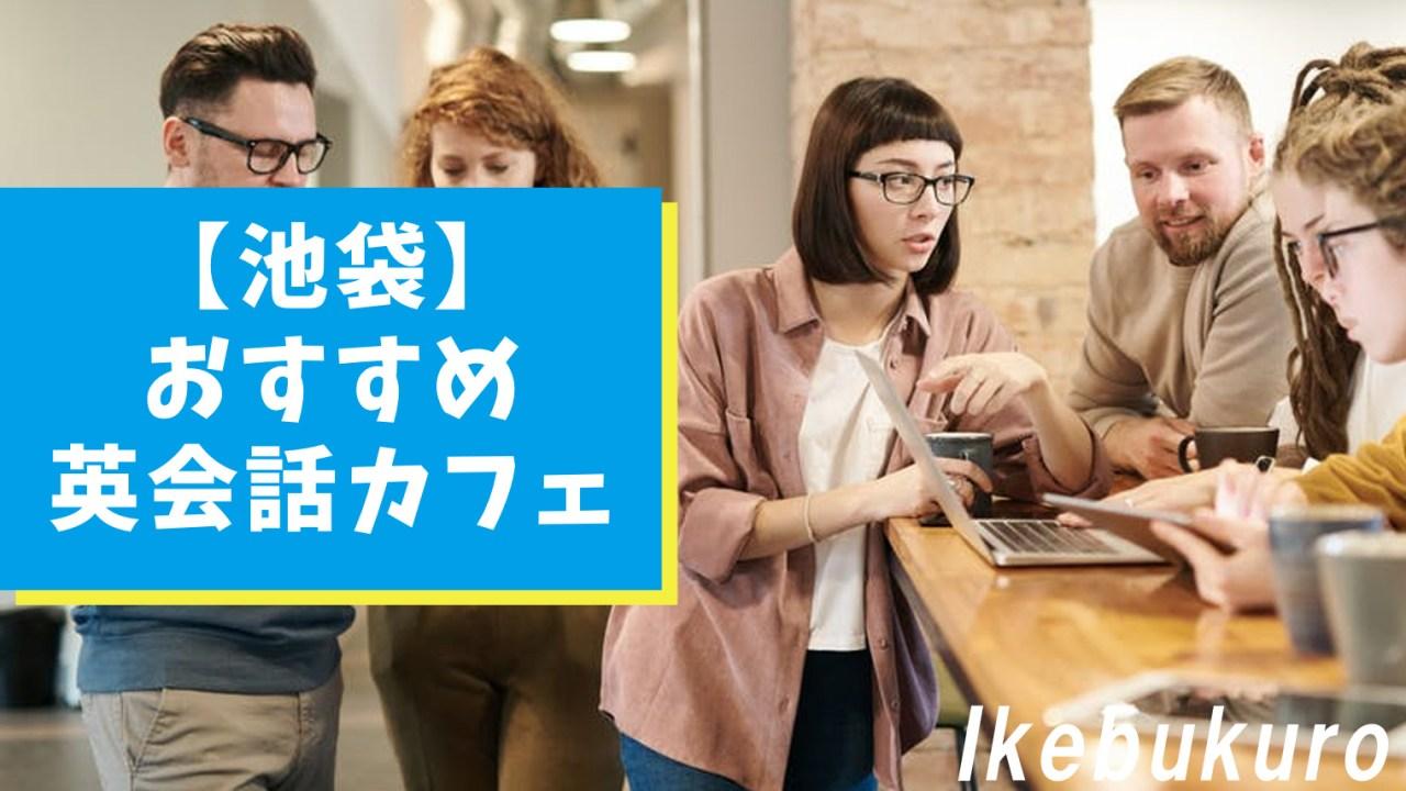 池袋エリアのおすすめ英会話カフェ【4選】継続的に英語学習を!