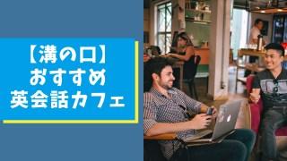 溝の口エリアのおすすめ英会話カフェ5選【初心者でも楽しく学べる】