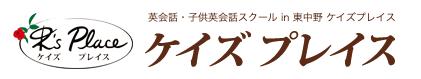 ケイズプレイス(K's Place)東中野