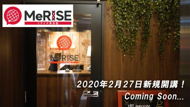 MeRISE(ミライズ)英会話六本木校のスクール情報【口コミ・評判】